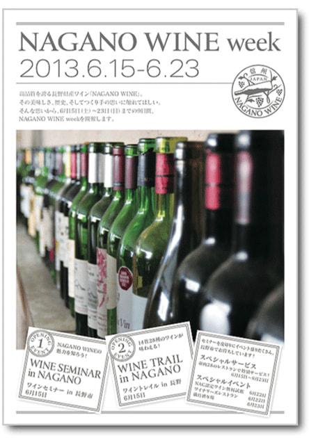 長野市で「NAGANO WINE week」開催