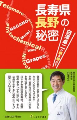 白澤教授の著書、『長寿県長野の秘密』発売
