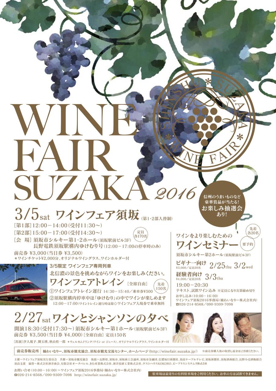 3月5日(土)「ワインフェア須坂」開催