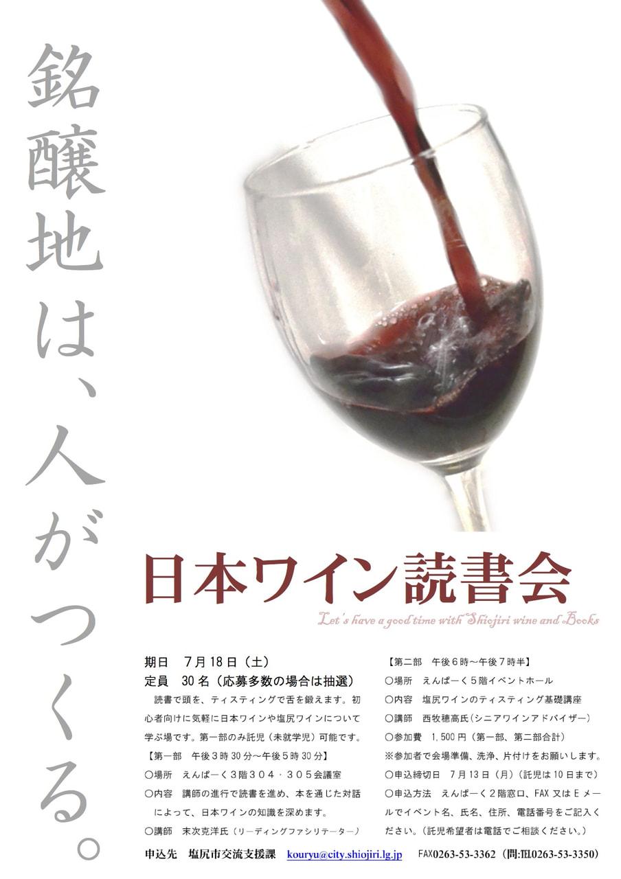 塩尻市交流センター(えんぱーく)にて「日本ワイン読書会」が開催されます