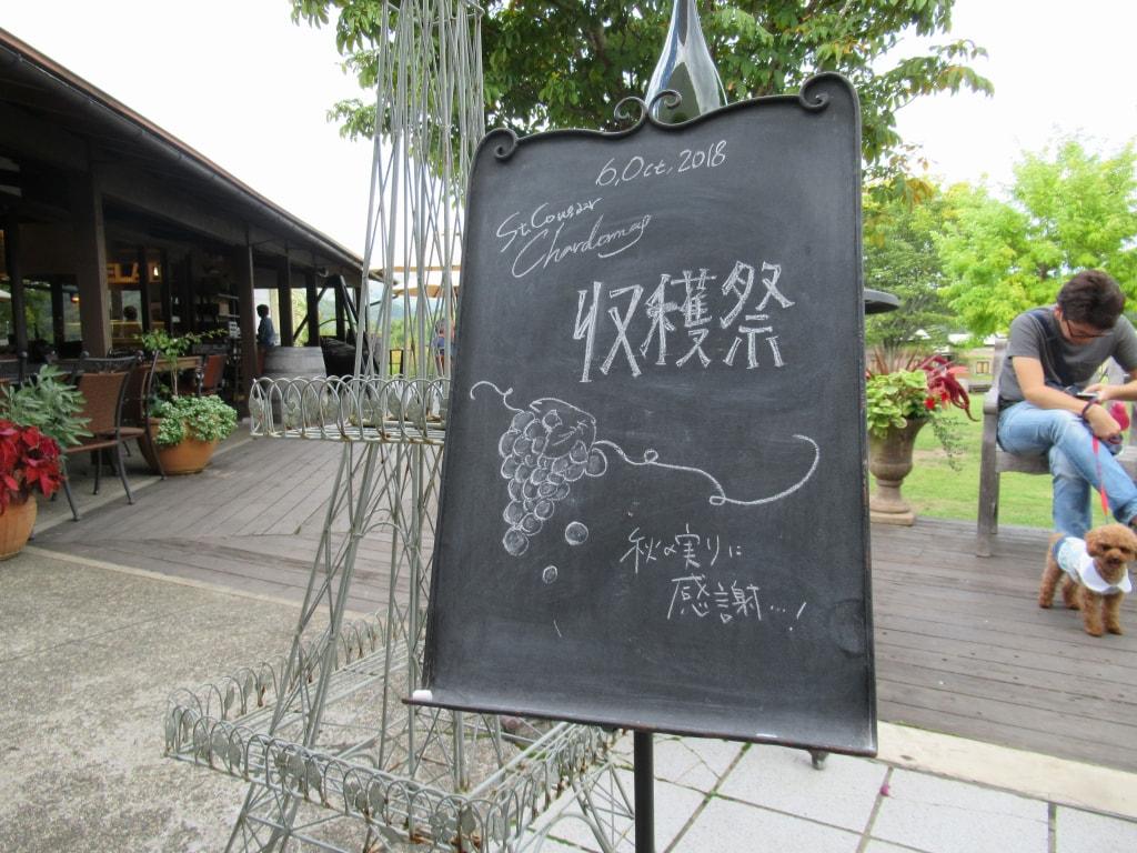 ワイナリーの四季まるごと体験ツアー2019 秋編
