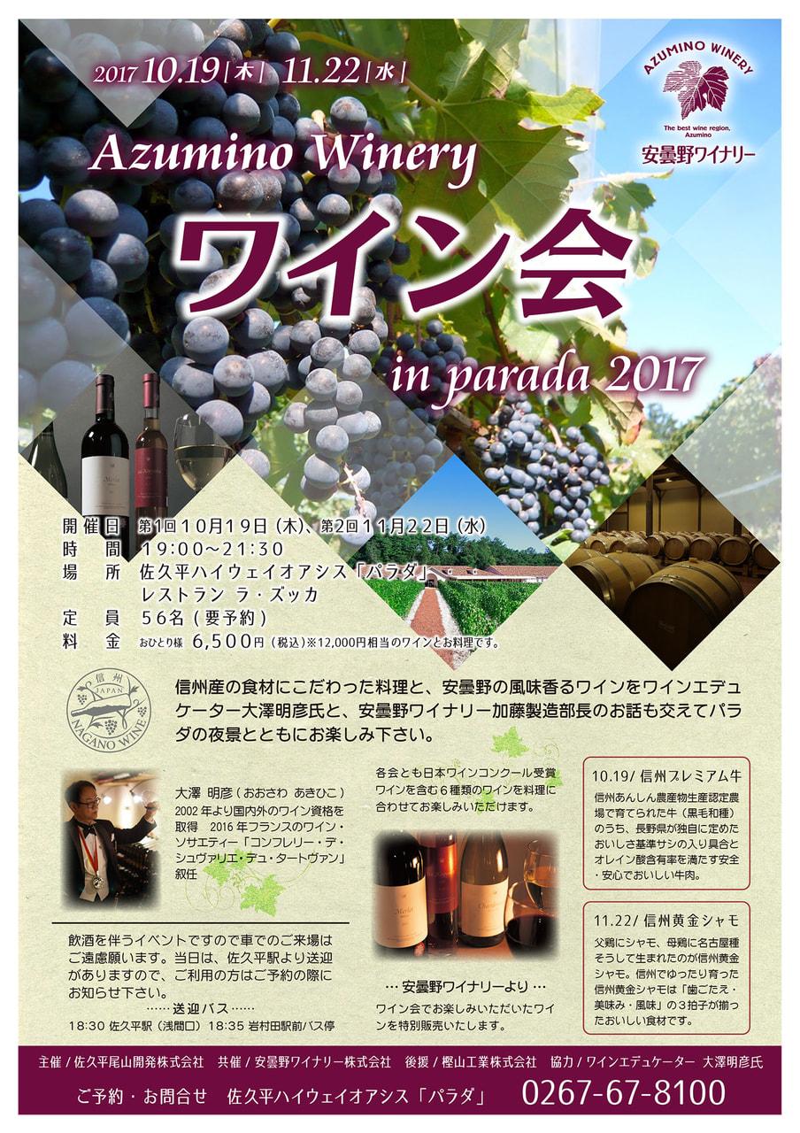 Azumino Winery ワイン会 in parada 2017