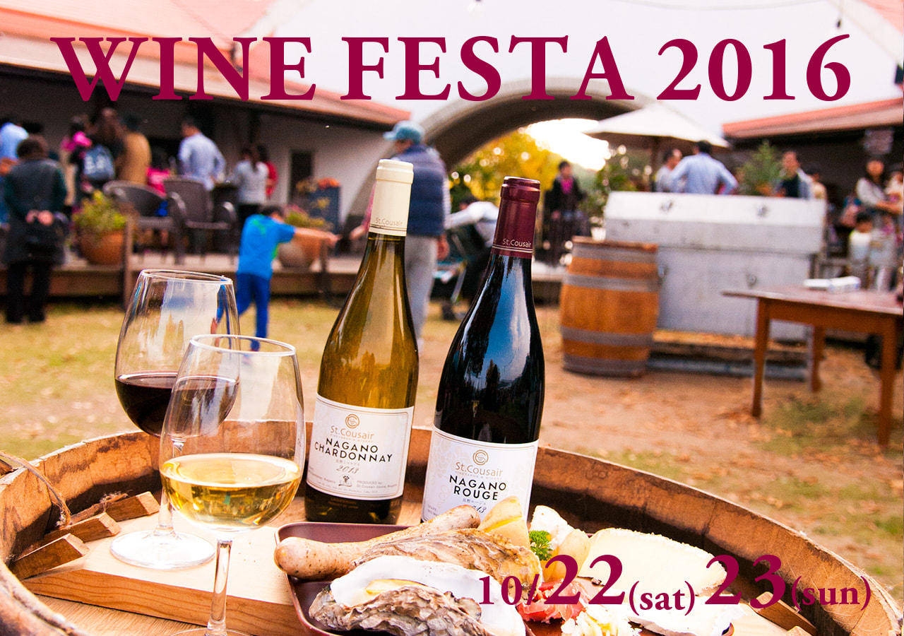 サンクゼールにて「ワインフェスタ2016 」が開催されます