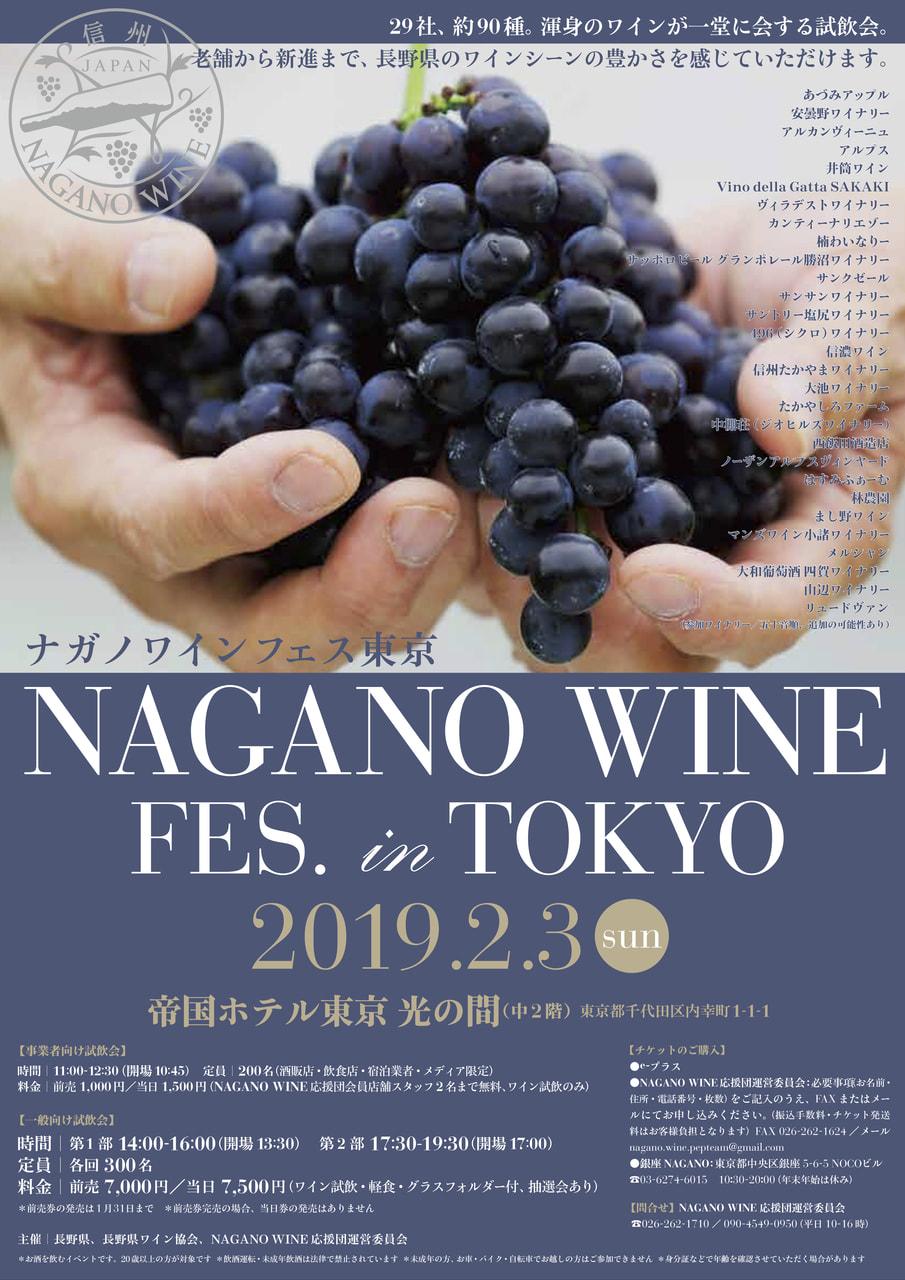 NAGANO WINE FES in 東京2019 開催!