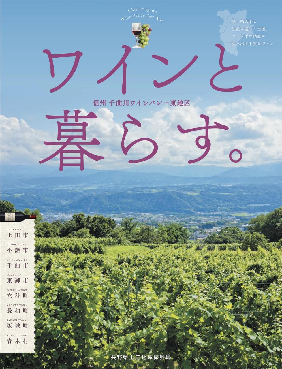 千曲川ワインバレー東地区 パンフレット