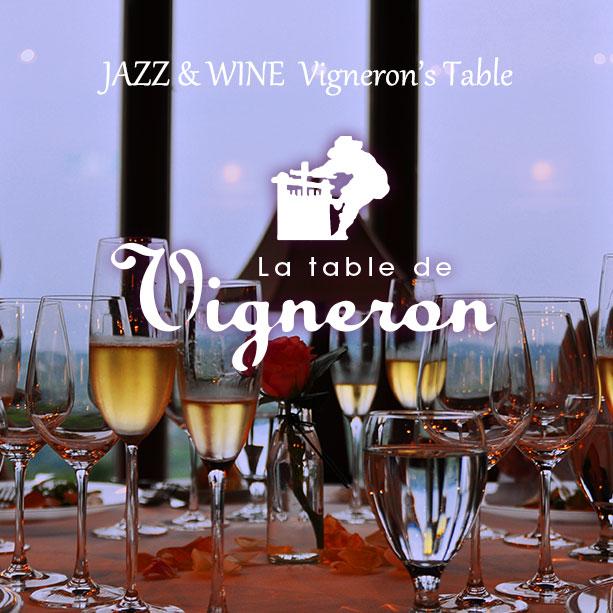 JAZZ &WINEヴィニュロンたちの食卓