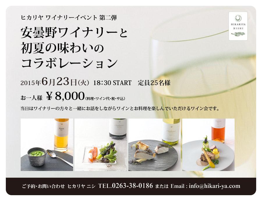 松本市のレストラン ヒカリヤで「安曇野ワイナリー初夏の味わいのコラボレーション」が開催されます