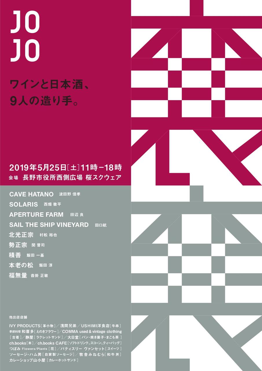 JOJO  - ワインと日本酒、9人の造り手 -