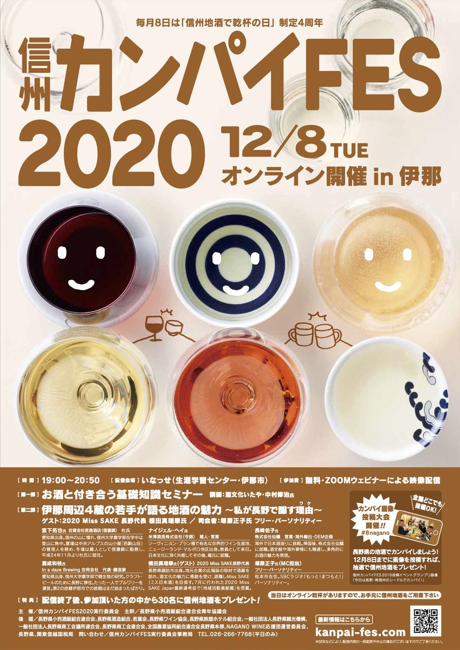 信州カンパイFES. Online2020