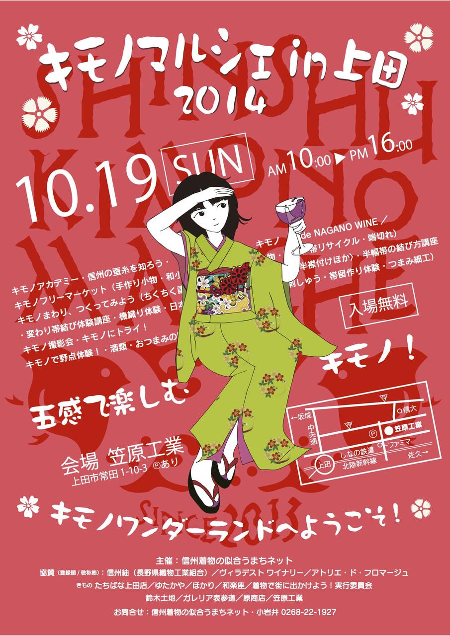 キモノマルシェ2014in上田にてNAGANO WINEをお楽しみいただけます