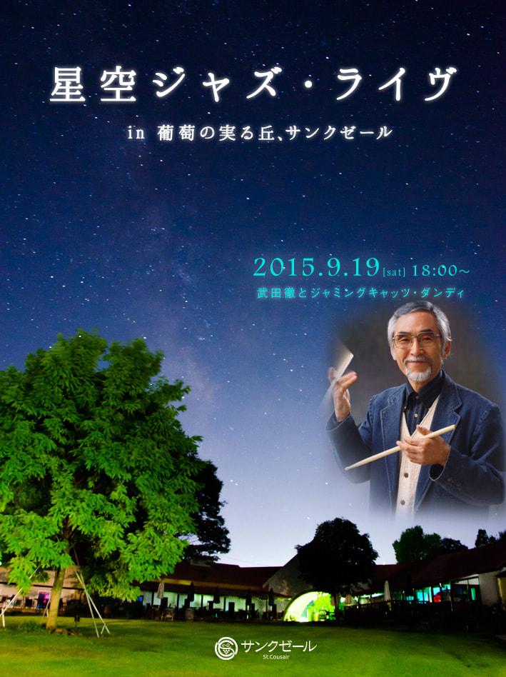 サンクゼールにて「星空 JAZZ LIVE in 葡萄の実る丘 サンクゼール ~武田徹とジャミングキャッツ・ダンディ~」が開催されます