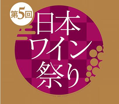 日比谷公園噴水広場にて、日本ワイン祭りが開催されます