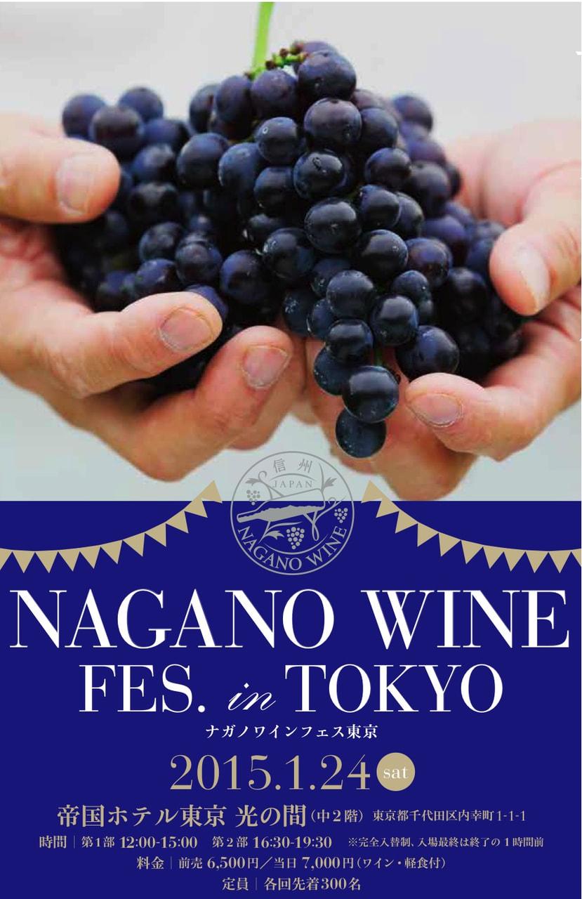 WINE FES in TOKYO-ワインフェス東京開催のお知らせ
