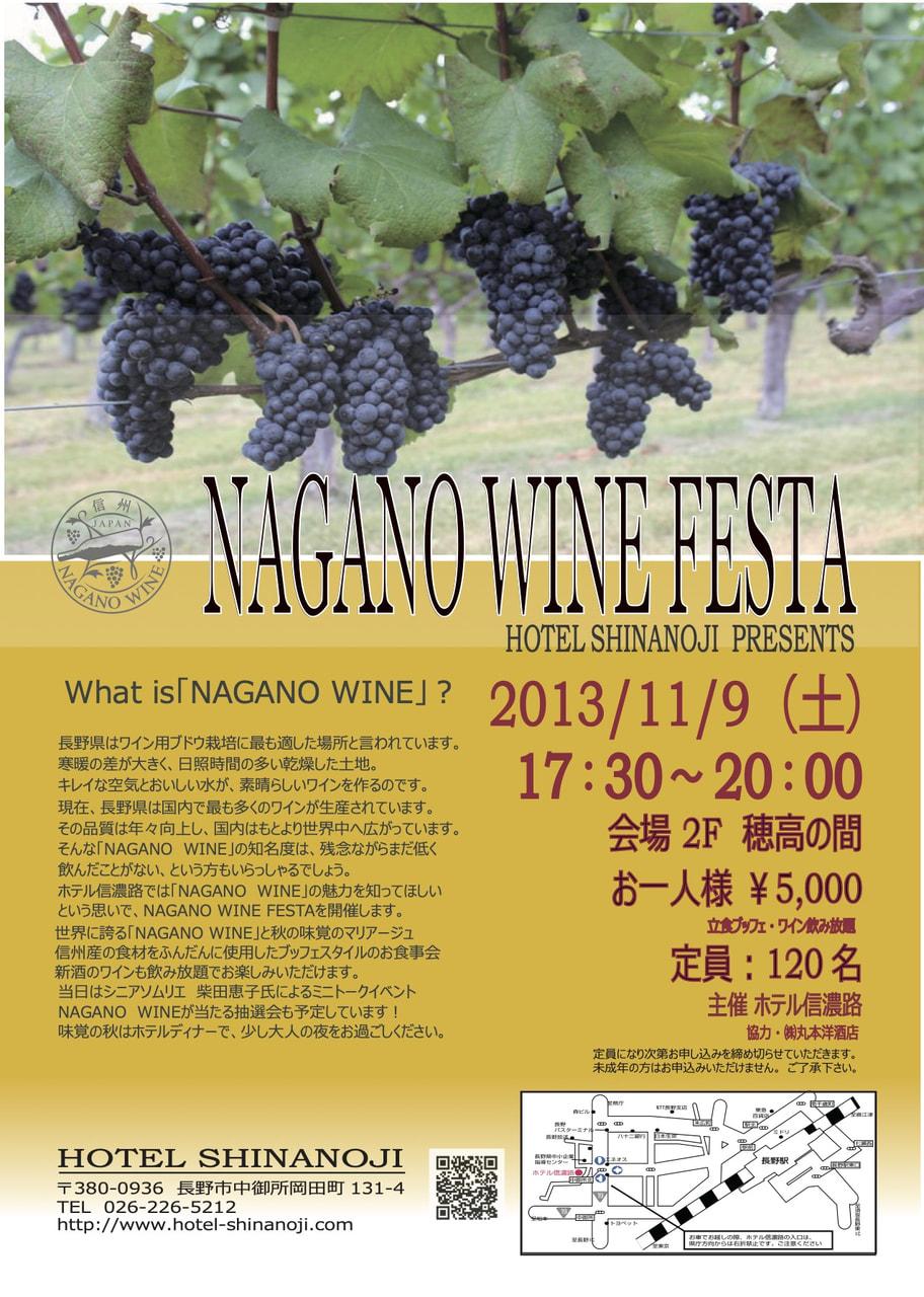 ホテル信濃路で「NAGANO WINE FESTA」開催