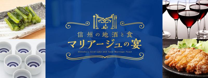 信州の地酒と食 マリアージュの宴<br>(オンラインイベント)<br>