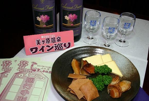 美ヶ原温泉 ワイン巡り