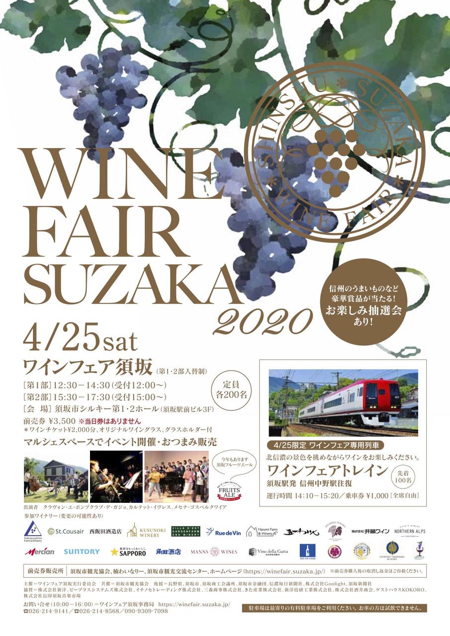 【開催延期】ワインフェア須坂2020(須坂市)