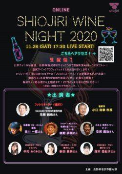 SHIOJIRI WINE NIGHT 2020 online