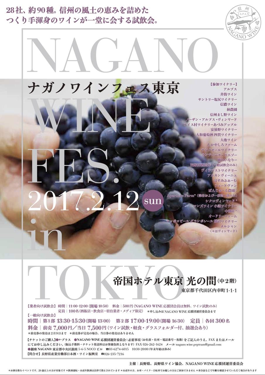 イベント情報 2017年2月12日(日)NAGANO WINE FES in 東京