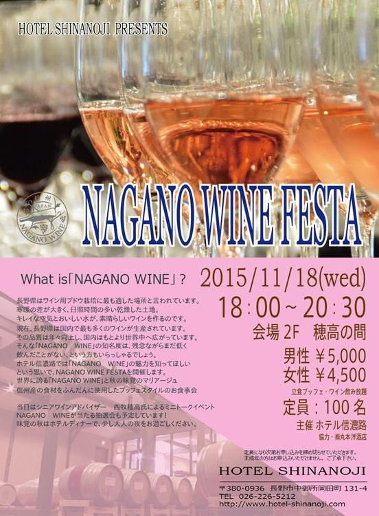 ホテル信濃路にて「NAGANO WINE FESTA」が開催されます