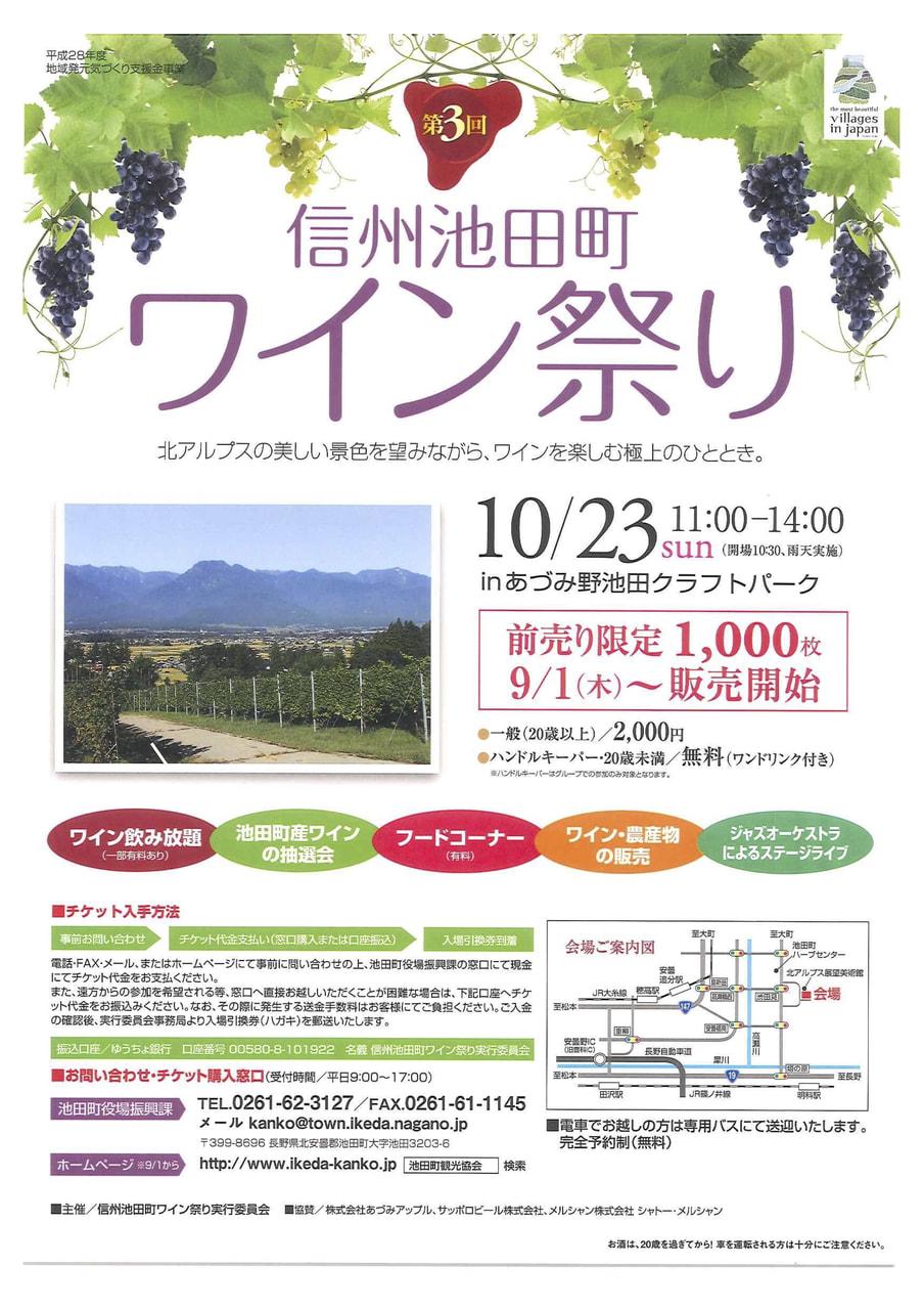信州池田町ワイン祭り 2016