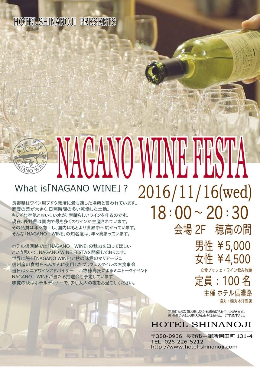 NAGANO WINE FESTA 2016