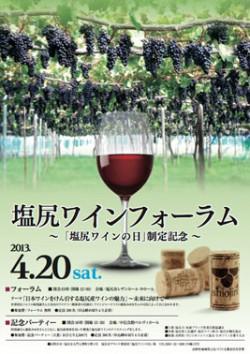 塩尻ワインフォーラム ~「塩尻ワインの日」制定記念~