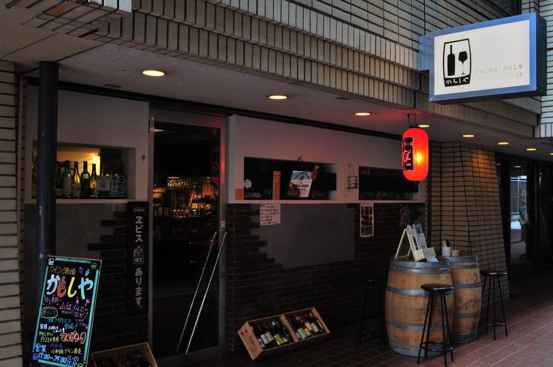  ワヰン酒場 かもしや <br>NAGANO WINEの<br>私設アンテナショップ<br>旬の食材を使った和食とマリアージュ