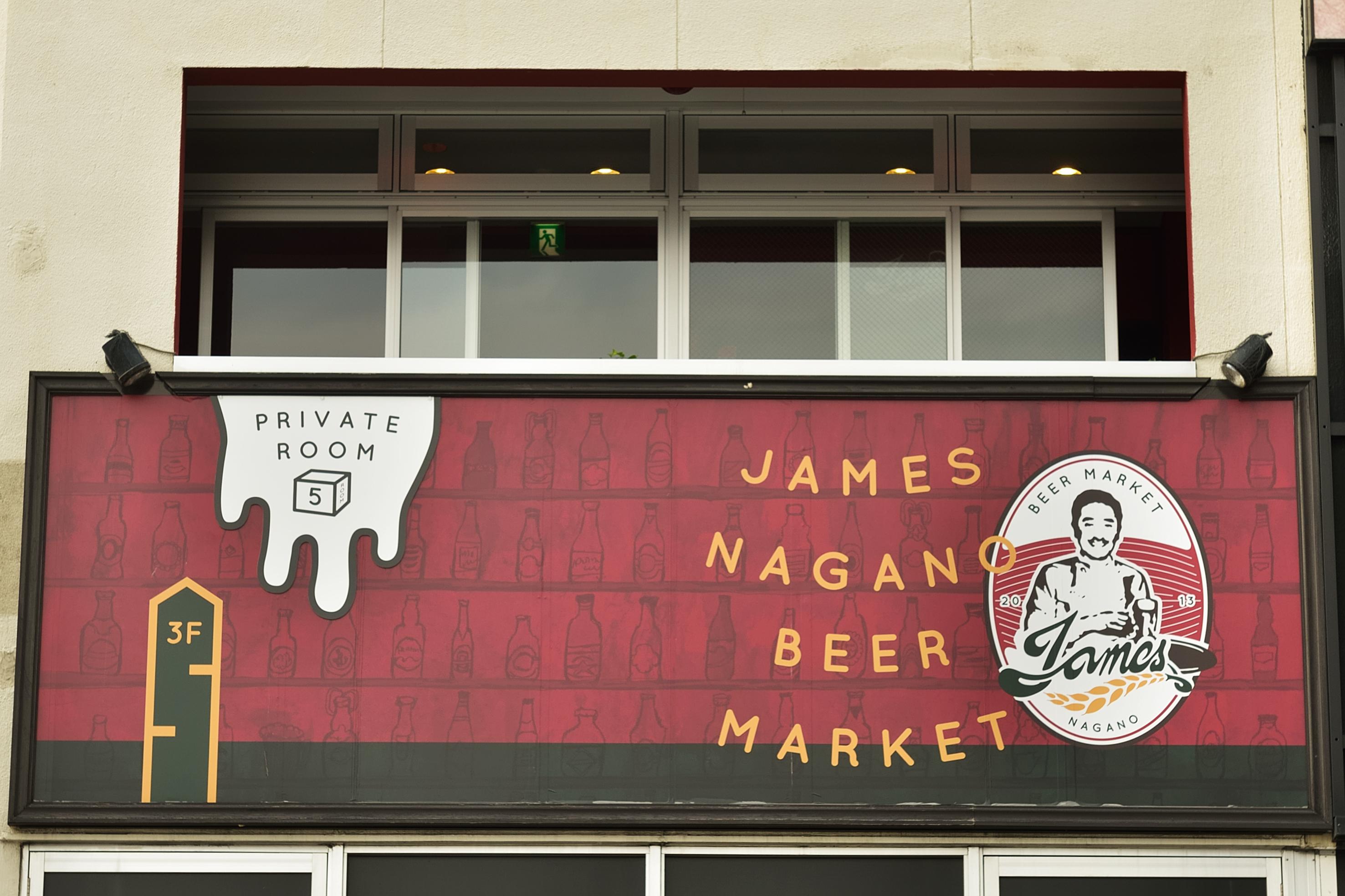 |ジェームス ナガノ ビアマーケット|<br>気軽に立ち寄れるビアバーで<br>世界のクラフトビールとNAGANO WINE
