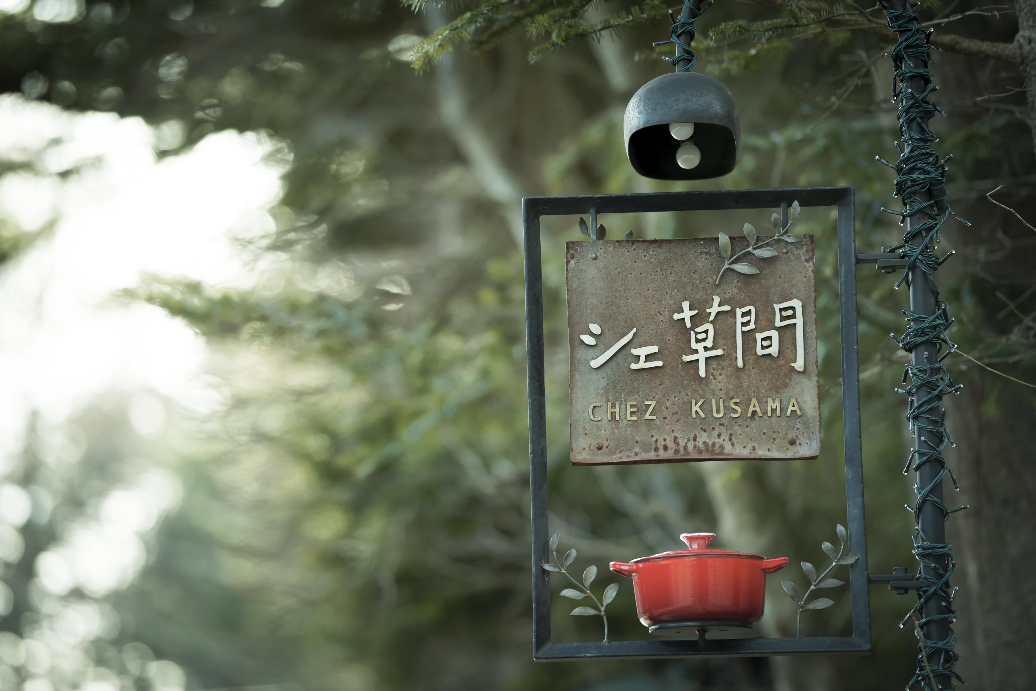 |シェ草間|<br>希少なNAGANO WINEと軽井沢の風を感じるフレンチ料理のマリアージュ