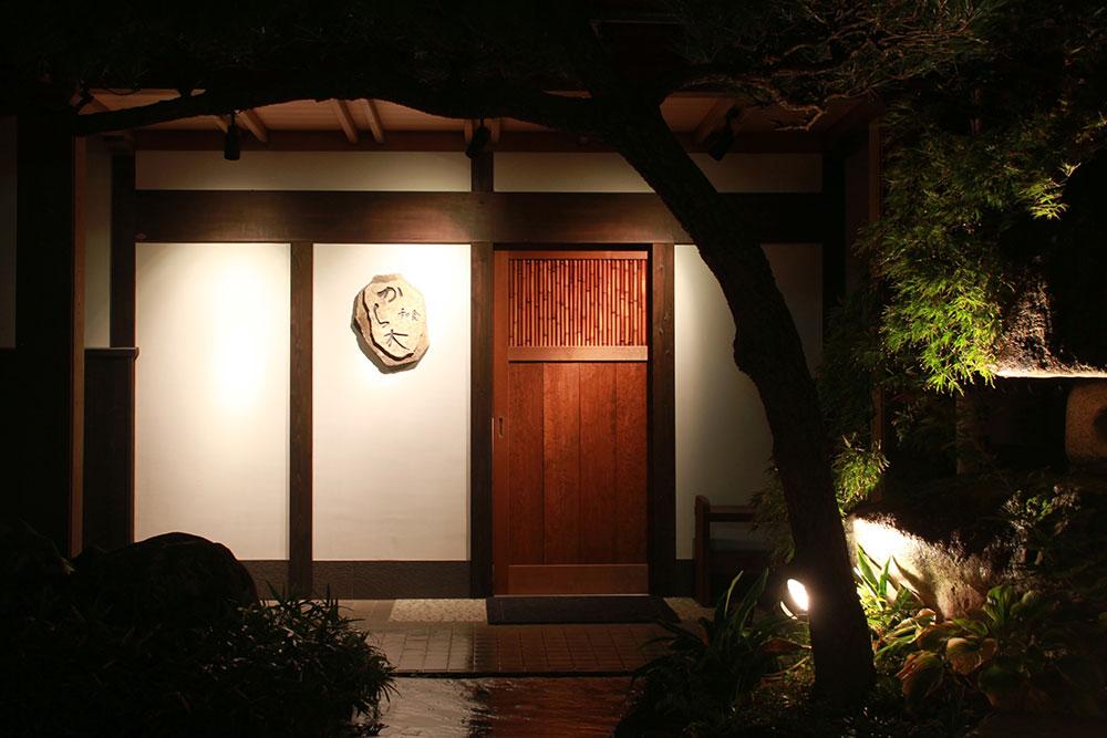  和食 から木 <br>陰影礼賛の心和む空間で <br>「ここにしかない味」を