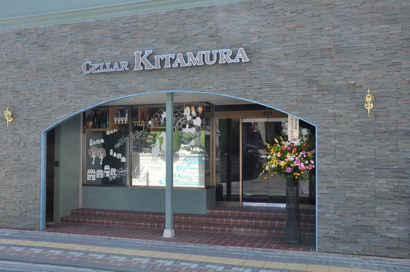 |セラー キタムラ|<br>善光寺門前、NAGANO WINEはここへ