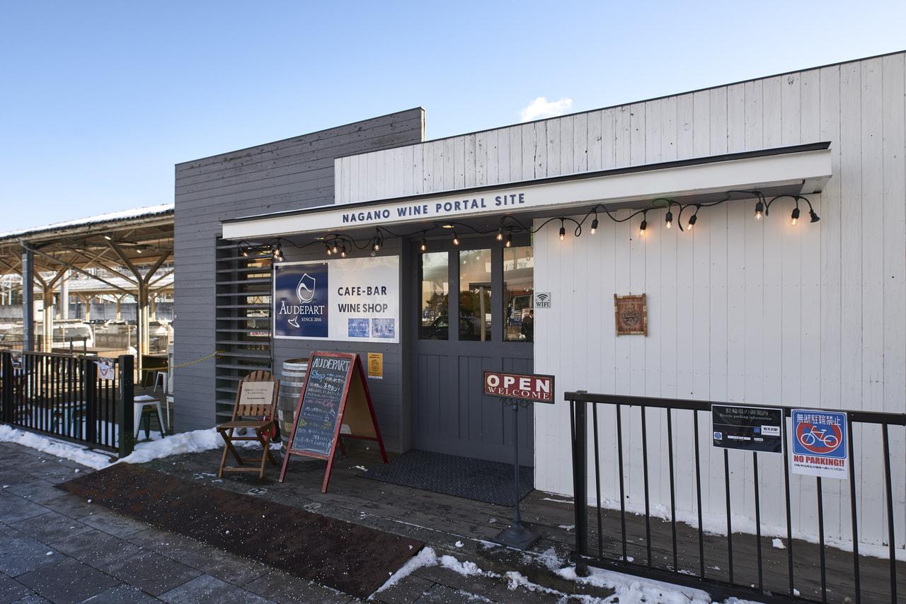 |Au Depart(オーデパール)|<br>軽井沢駅をNAGANO WINEに親しむ出発点に 県内各地のワインが揃う店
