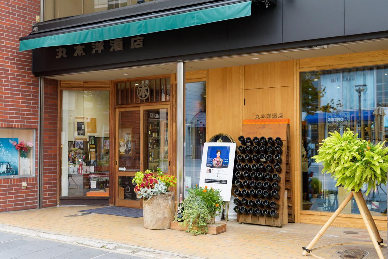 |丸本洋酒店|<br>洋酒のスペシャリスト 観光客にNAGANO WINEの情報を提供