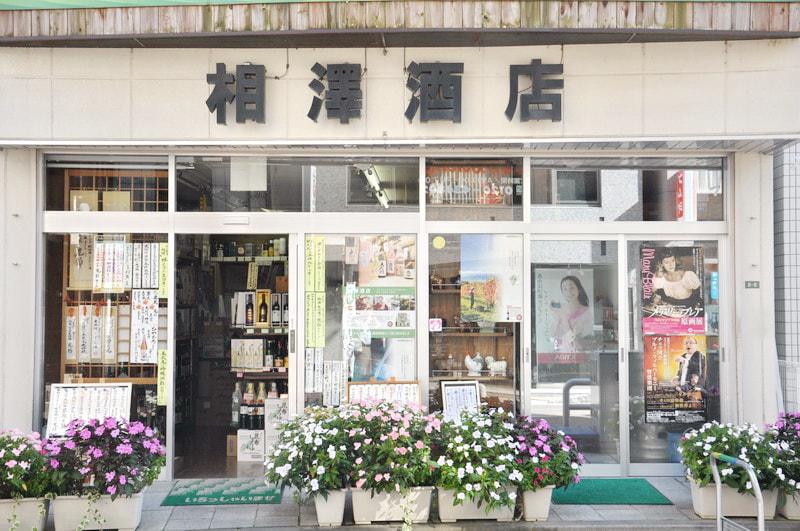 |相澤酒店|<br>地域のつながりを大切に<br>気軽につくれるレシピも提案
