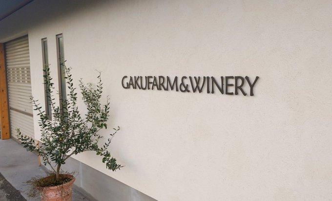 GAKUFARM & WINERY